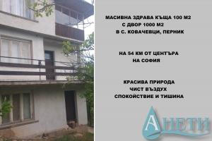 Продава Къща с.Ковачевци, Перник